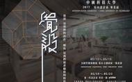 中國科技大學 2017室內設計系 畢業展 《覺設》