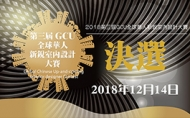 第三屆GCU全球華人新銳室內設計大賽 決賽暨頒獎典禮盛大展開 揭曉GCU金獎榮耀時刻