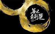 2020 Award Taiwan Good Design 華人金創獎 報名全面開跑囉!