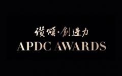 2019/20 中國APDC亞太室內設計菁英邀請賽,報名熱烈進行中!