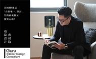 【格綸設計 虞國綸】美國ID雜誌「台灣唯一」登封 空間靈魂教父獲獎心路!