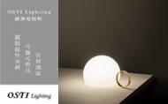 【OSTI Lighting 歐斯堤照明】擺脫線性束縛 可攜式燈具引領潮流!