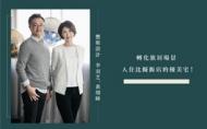 【豐聚設計 李羽芝、黃翊峰】轉化旅居場景 入住比擬飯店的優美宅!