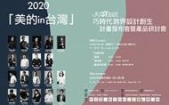 美的in台灣 跨界設計創生群聚計畫