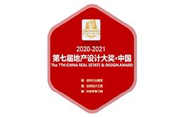 2020-2021地產設計大獎 全面啟動報名!