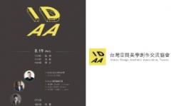 IDAA 年度會員大會暨設計聚宴
