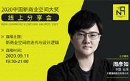 【京璽國際】2020中國新商業空間大獎線上分享會 周彥如9/11與你相見!