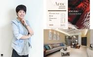 【艾美幸福設計】2019/20 APDC亞太室內設計精英邀請賽 許捷甯簡約美學風光獲獎!