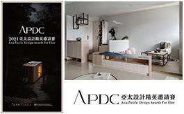 【艾美幸福設計 許捷甯】2021 APDC亞太設計精英邀請賽 奪目《璨光》耀眼國際!